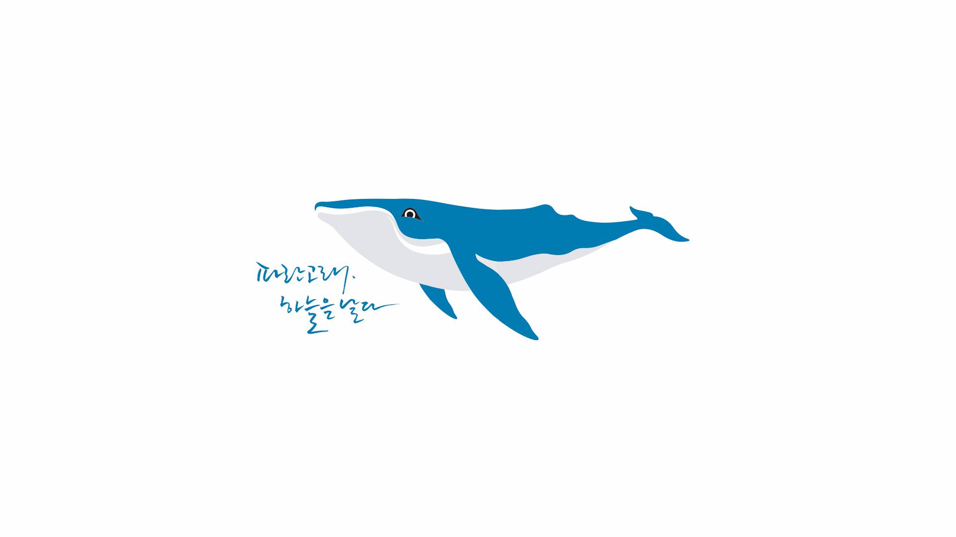파란고래 하늘을 날다로고