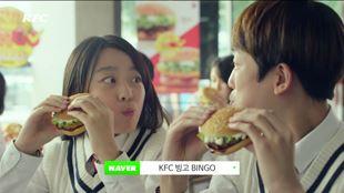 KFC 빙고메뉴