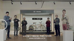 공익광고협의회 리.메이크 프로젝트