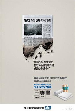 KCC 보온단열재