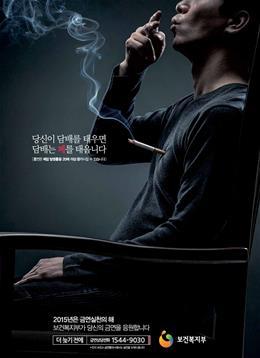 금연캠페인