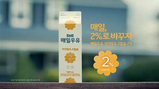 매일우유 저지방&고칼슘 2%