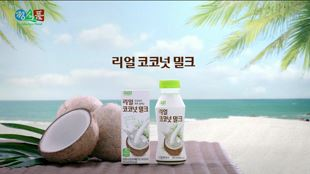 리얼 코코넛 밀크
