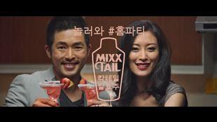 믹스테일 칵테일 발효주