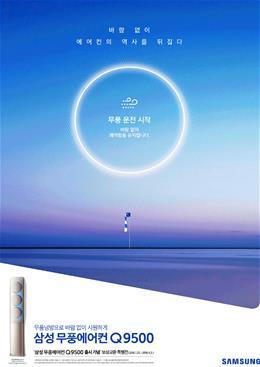 삼성 무풍에어컨 Q9500