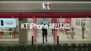 KT iPhone 체인지업