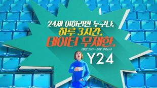 KT Y24요금제