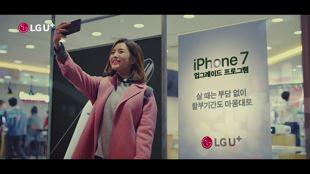 LG유플러스 iPhone7