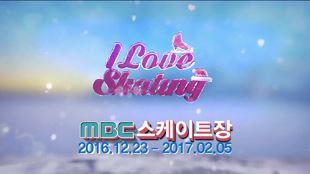상암 MBC 스케이트장