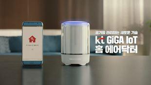 kt GiGA IoT 홈 에어닥터