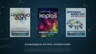한국국제냉난방공조전·국제플라스틱+고무산업전·국제금형 및 관련기기전