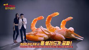 미스터피자 홍크러쉬