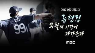 MBC 응원 캠페인