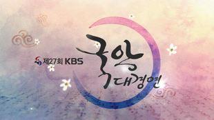 KBS 국악대경연