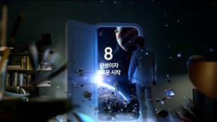 삼성 갤럭시 S8 갤럭시 S8+