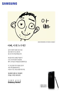 삼성 갤럭시 노트 7