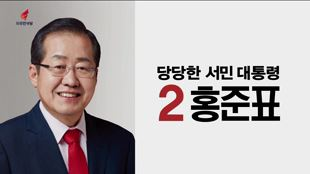기호2번 자유한국당