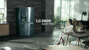 LG 디오스 얼음정수기냉장고
