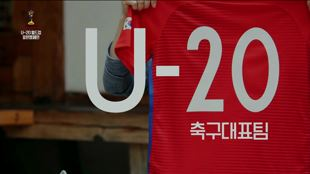 FIFA U-20 월드컵 코리아