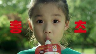 청정원 홍초 먹은 기운 센 어린이