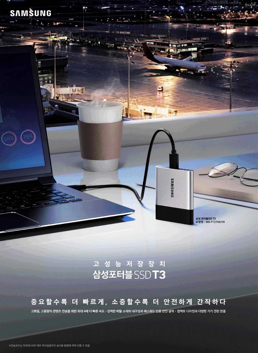 삼성 포터블 SSD T3