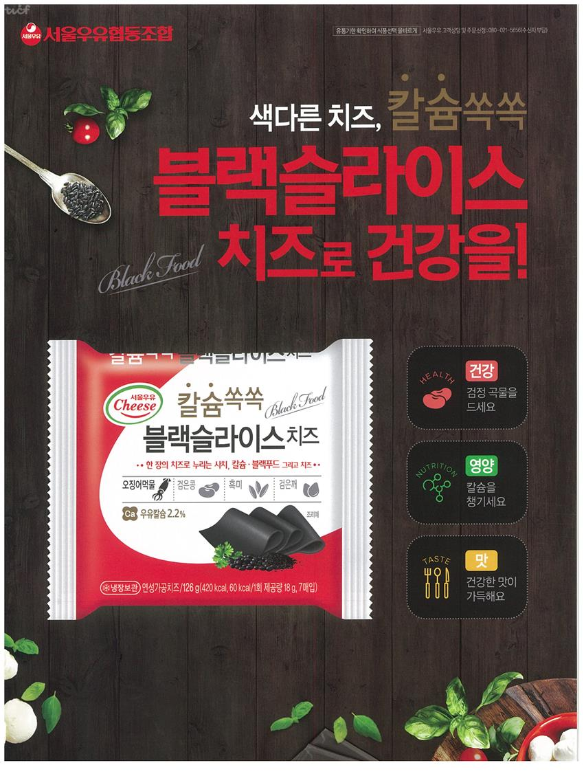 서울우유 블랙슬라이스 치즈