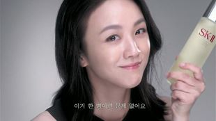 SK-Ⅱ 페이셜 트리트먼트 에센스