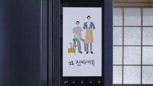 삼성 셰프 컬렉션 패밀리허브