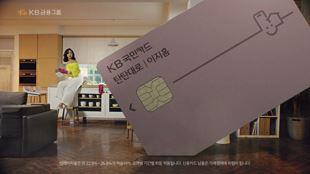 KB국민카드 이지홈카드