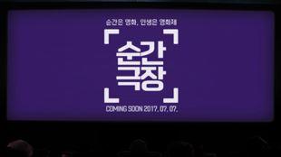메가박스 순간극장