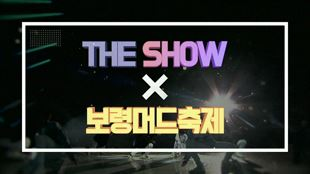 THE SHOW X 보령머드축제