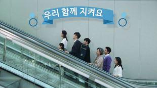한국승강기안전 캠페인