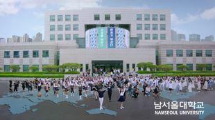 남서울대학교