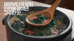 피코크 한반 곤드레 된장국밥