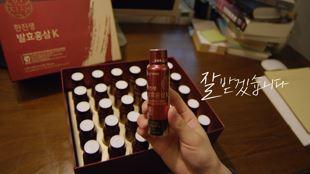 한국야쿠르트 한진생 발효홍삼 K