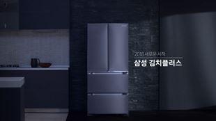 삼성 김치플러스