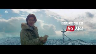 KT  5G