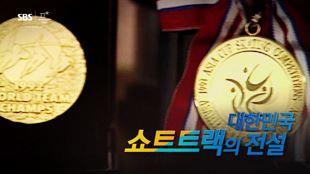 SBS 평창동계올림픽