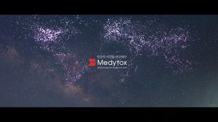 메디톡스 기업PR