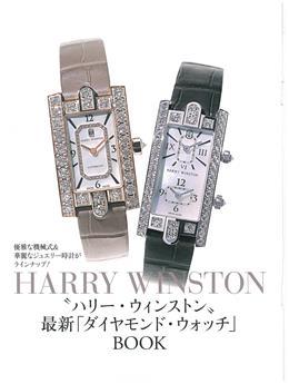HARRY WINSTON