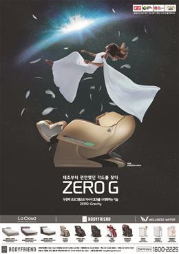 바디프랜드 ZERO G