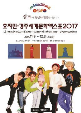 호찌민-경주세계문화엑스포 2017