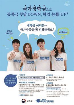 한국장학재단 2017년 2학기 국가장학금 2차 신청