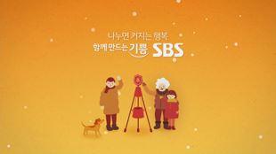 SBS 함께 만드는 기쁨
