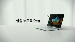 삼성노트북 Pen