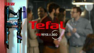 테팔 에어포스 360