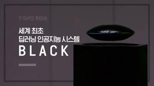 블랙미러 S4