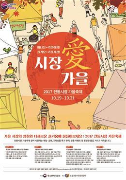 2017 전통시장 가을축제 시장 愛 가을