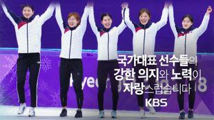 KBS 평창동계올림픽