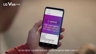 LG V30 S ThinQ